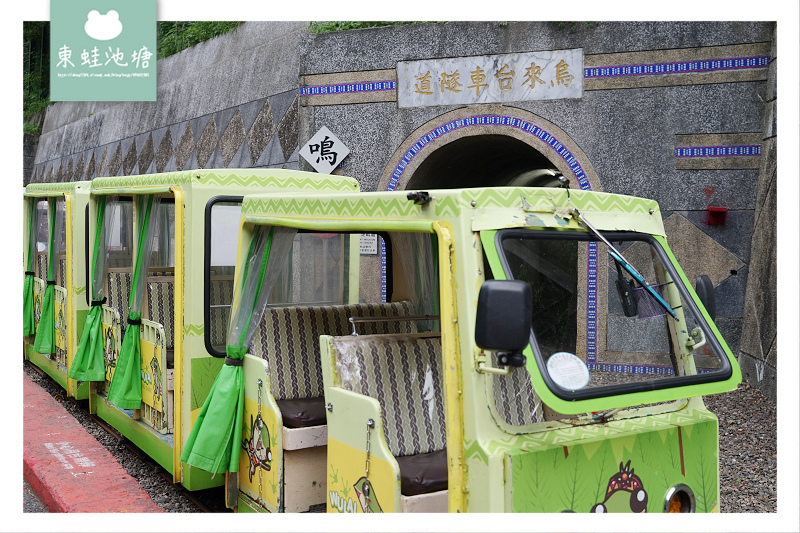 【新北烏來景點推薦】興建於1928年 全台唯一台車軌道 烏來觀光台車