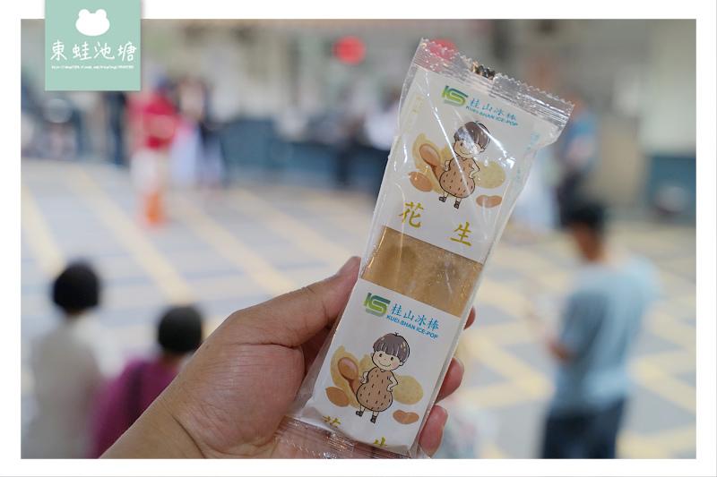 【新店冰棒推薦】1支冰棒只要10元 台電桂山電廠冰品部(桂山冰棒)