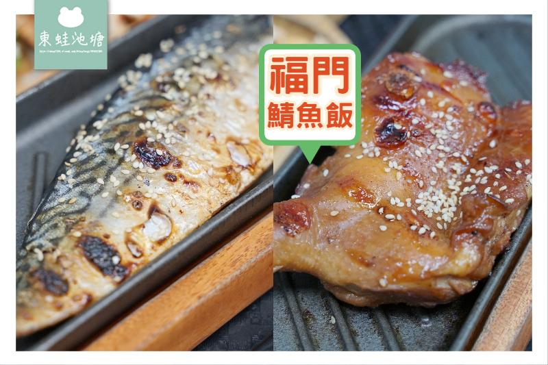【中壢鯖魚飯推薦】炭火現烤挪威鯖魚 均一價90元 福門鯖魚飯