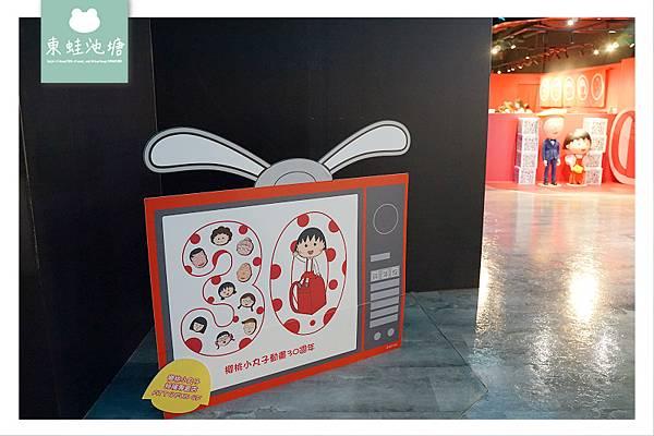 【台北信義區免費景點推薦】櫻桃小丸子授權專賣店 ATT 4 FUN 信義店