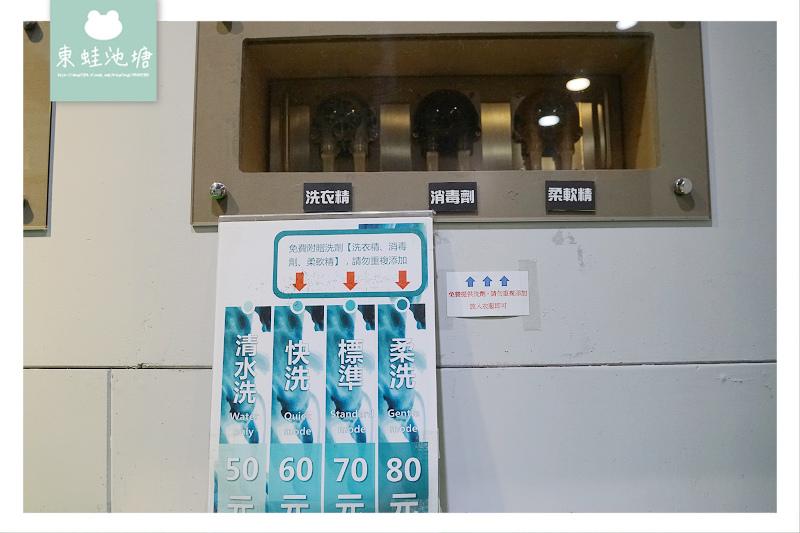 【自助洗衣店加盟推薦】自動注入系統超方便 首創洗衣APP省時又省錢 美衣潔智能自助洗衣店