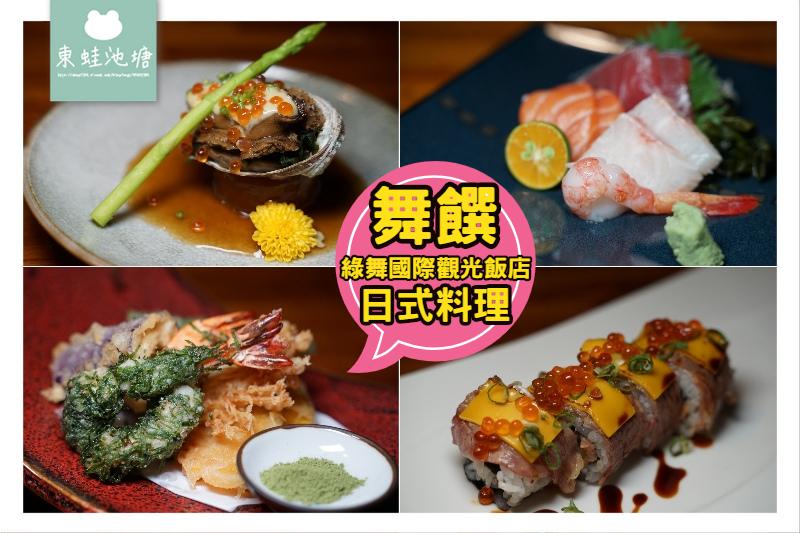 【宜蘭五結日式料理推薦】經典和食創意料理 舞饌日式料理 綠舞國際觀光飯店