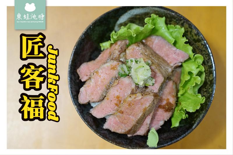 【宜蘭頭城丼飯店】衝浪風和洋料理 匠客福 JunkFood