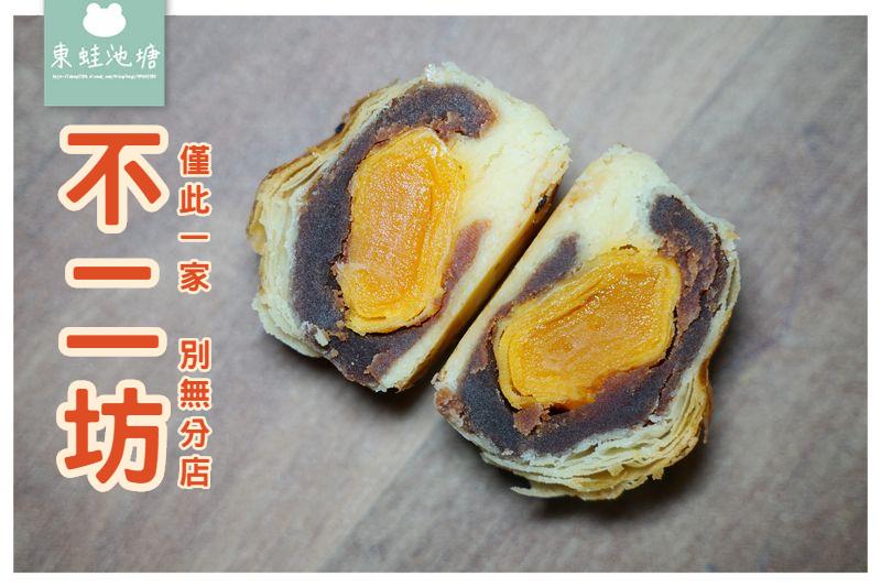【中秋禮盒推薦】全台最狂蛋黃酥 彰化蛋黃酥名店不二坊(原不二家)