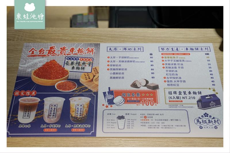 【大江購物中心限定美食】全台最貴車輪餅 豪華鮭魚子口味 中壢馬祖新村