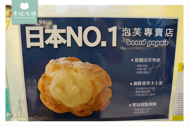 【大江購物中心甜點推薦】限量口味鐵觀音拿鐵泡芙 Beard Papa 日式泡芙