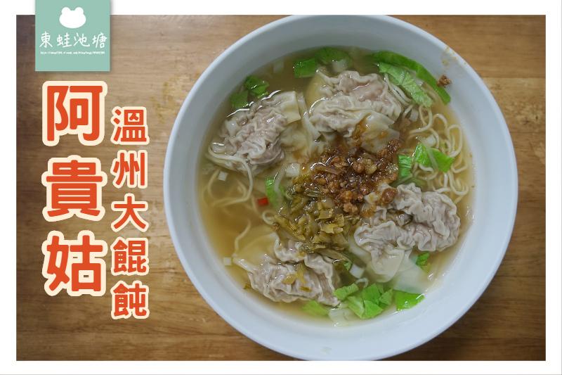 【台中逢甲小吃推薦】溫州大餛飩/魯肉飯超推 阿貴姑餛飩湯