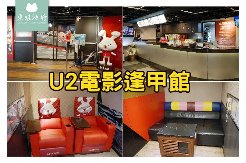 【台中逢甲約會好去處】個人包廂專屬電影院 藍光3D影片通通有 U2電影逢甲館