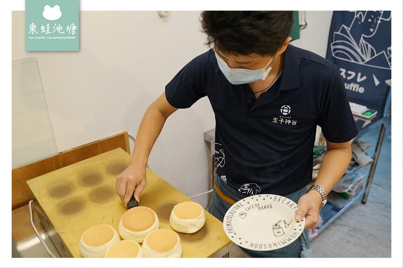 【三重下午茶甜點推薦】現點現做日式鬆餅Hotcake 舒適內用環境 王子神谷日式厚鬆餅三重店