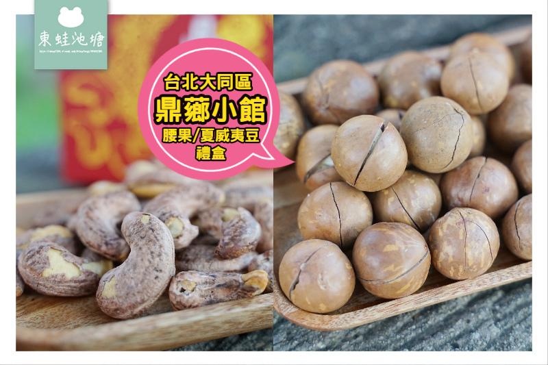 【台北伴手禮推薦】越南原裝進口堅果 比好市多還好吃 鼎薌小館 腰果/夏威夷豆禮盒