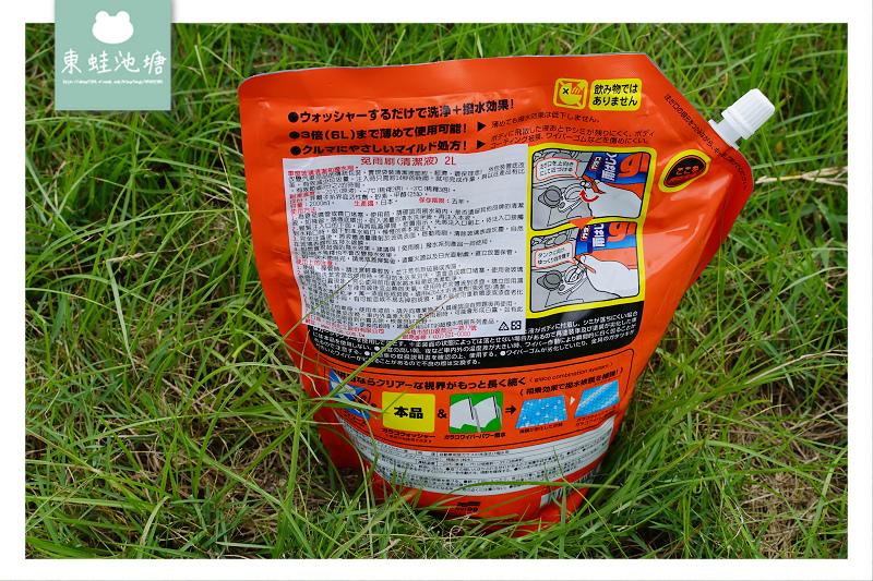 【好用雨刷精推薦】撥水鍍膜免雨刷清潔液 SOFT99 gla'co