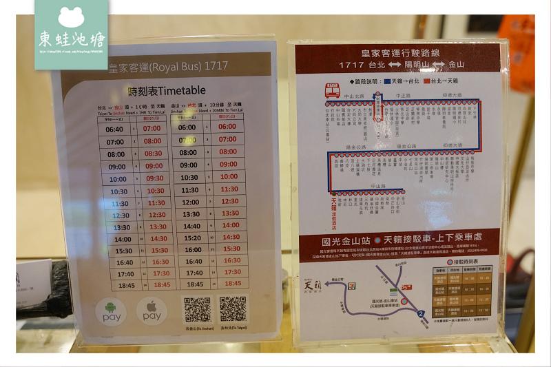 【台灣溫泉飯店推薦】天籟和風祭 和風館一泊二食優惠方案 陽明山天籟渡假酒店