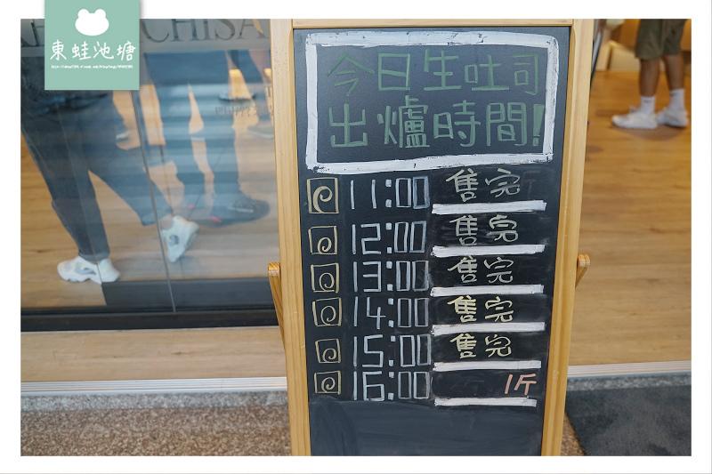 【台中生吐司推薦】南屯區秒殺排隊美食 一覺吐司 Ichisatori Bakery