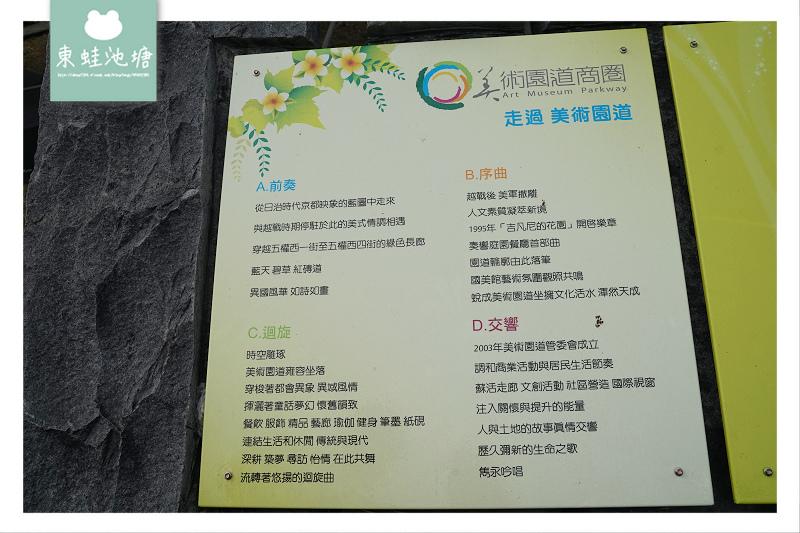 【安心旅遊 首選臺中】臺中商圈好好玩 獨門獨院異國美食 美術園道商圈
