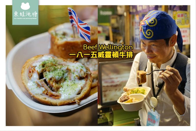 【台中逢甲夜市美食推薦】歐洲宮廷料理 一八一五威靈頓牛排 Beef Wellington