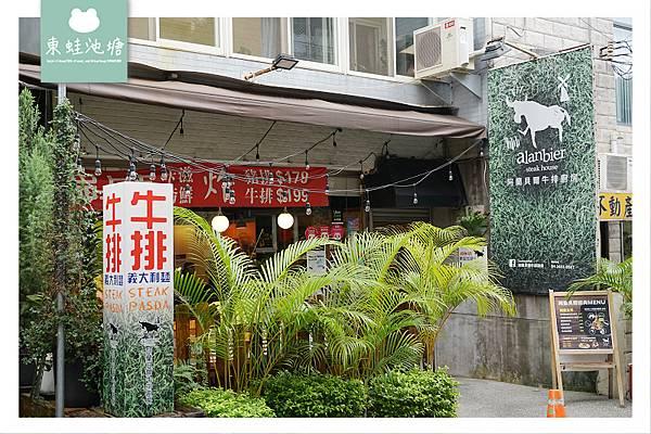 【台中龍井牛排館推薦】東海藝術街內 價格實惠CP值高 阿蘭貝爾牛排廚房 東海店
