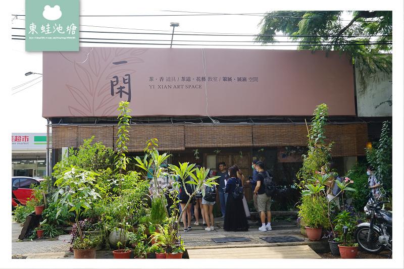 【台中東海藝術街商圈好店推薦】在一閑與宋代點茶相遇 品嚐宋代七湯點茶法