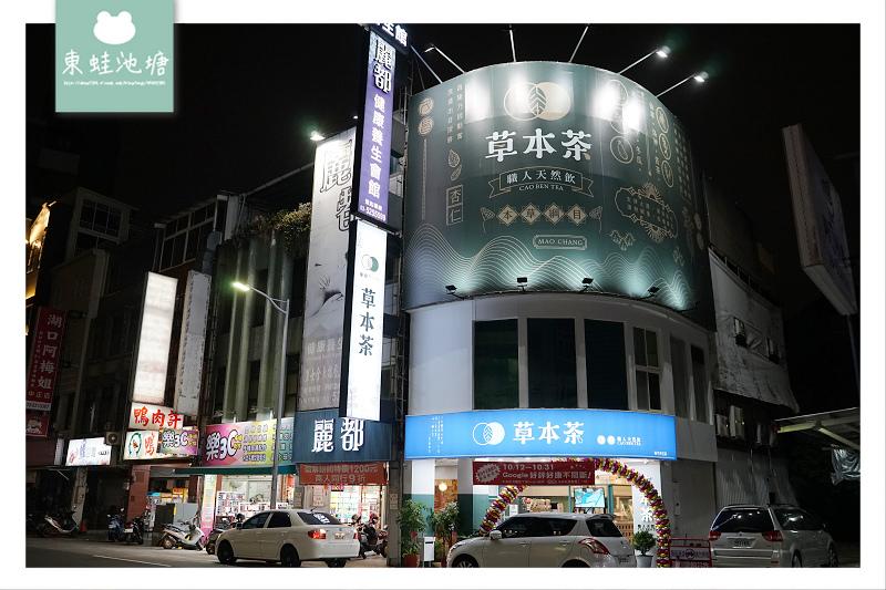 【新竹涼茶手搖飲推薦】創始於民國98年 養生飲品專賣 草本茶新竹中正店