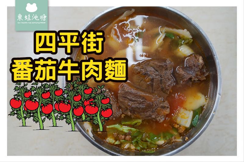 【台北松江南京周邊美食推薦】在地老字號麵食館 上班族午餐愛店 四平街番茄牛肉麵