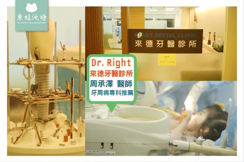 【台北牙周病醫生推薦】周承澤 紐約大學牙醫學院牙周病專科醫師 來德牙醫診所 Dr. Right Dental Clinic