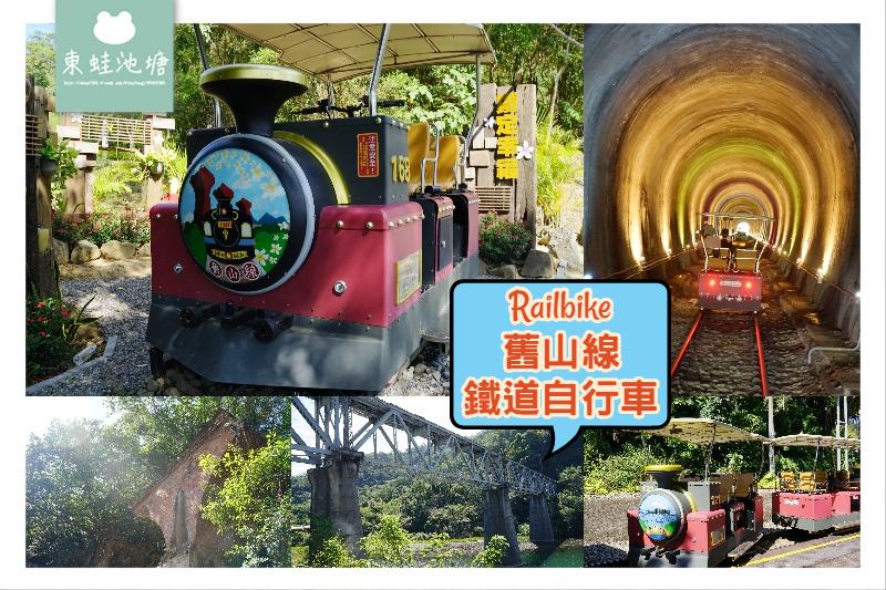 【苗栗三義行程景點推薦】搭乘 Railbike 舊山線鐵道自行車遊三義 絕美風景鯉魚潭6號隧道