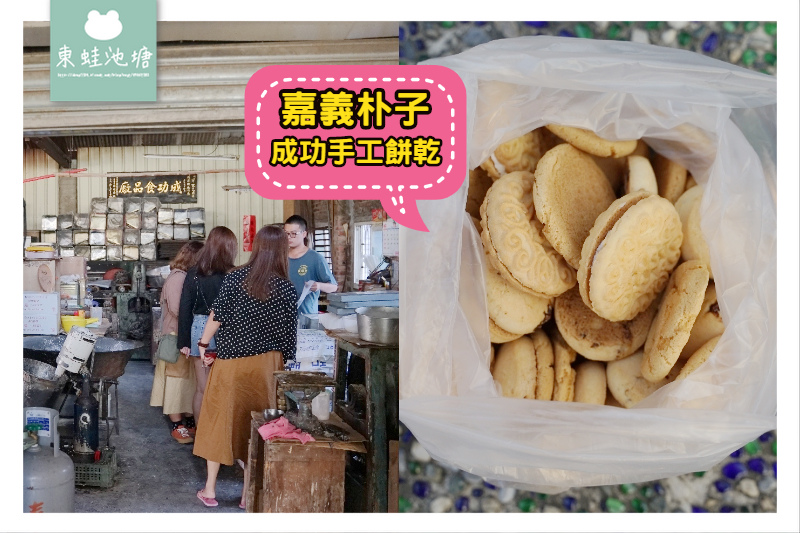 【嘉義朴子伴手禮推薦】隱藏版巷弄美食 半斤50元超划算 成功手工餅乾