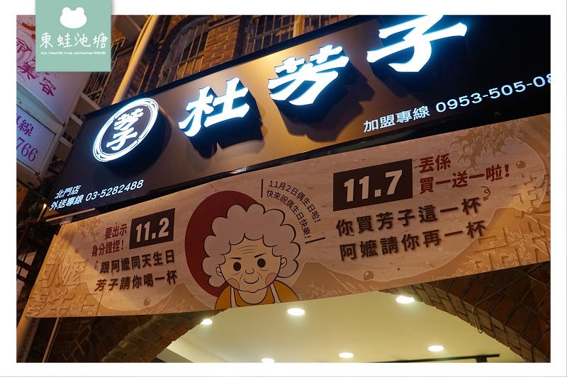 【新竹城隍廟手搖飲推薦】台灣當季水果/特種好茶 11.2生日免費送 杜芳子古味茶舖新竹北門店