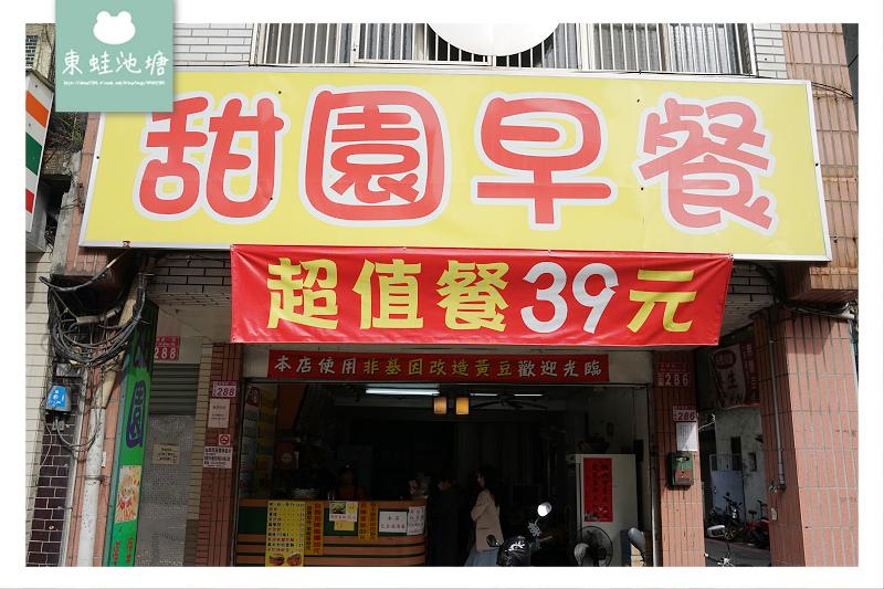 【內壢火車站早餐店推薦】超值餐39元 甜園早餐