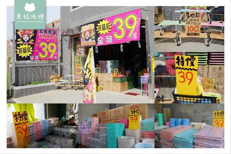 【新豐湖口特賣會】貿易商直營通通39元起 MaYa生活五金百貨