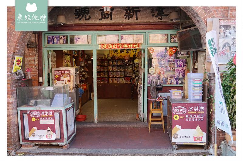 【金門金城甜點推薦】高粱酒冰淇淋蛋捲 淳新特產行 淳新蛋捲