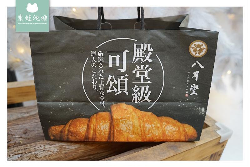 【中壢可頌推薦】大江購物中心人氣甜點 八月堂HAZUKIDO