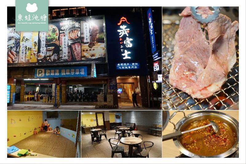 【桃園火車站燒肉吃到飽推薦】兒童遊戲區/咖啡座 Bar啤酒無限暢飲 赤富士日式無煙燒肉吃到飽