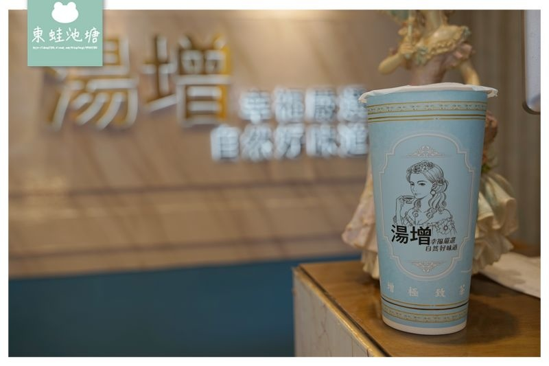 【基隆手搖飲推薦】基隆旅遊必喝飲料 Google評價4.9顆星 湯增鮮果頂級茶飲