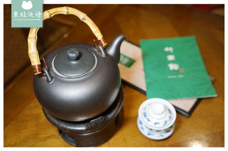【台北松山美食推薦】創辦於1996年 台灣特色茶館 竹里館
