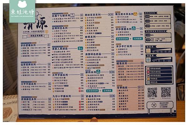 【新莊手搖飲推薦】秋季夢幻飲品「莓好相芋」 超美味雙芋嫩仙草 清原新莊化成店