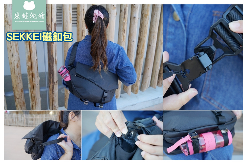 【SEKKEI磁釦包】單肩相機包/筆電包 秒開磁扣設計 好用USB充電孔