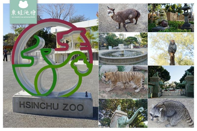 【新竹親子景點推薦】創立於民國25年 全台現存最老動物園 新竹市立動物園