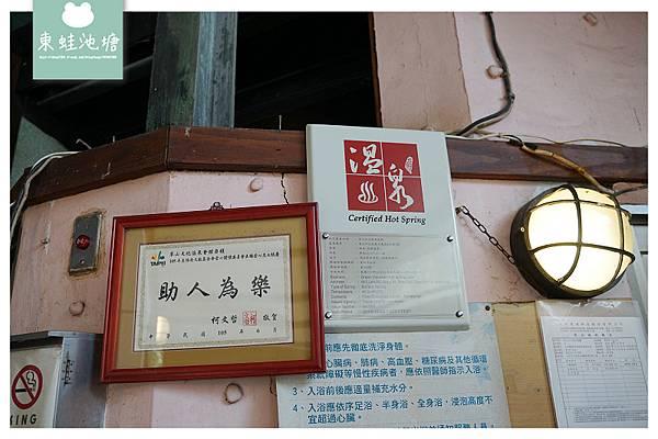 【台北行義路泡湯推薦】湯屋每人200元 家庭式湯屋1600元 草山文化溫泉會館