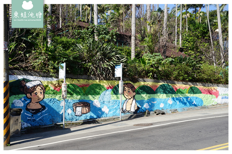 【行義路泡湯推薦】可愛泡湯彩繪牆 大眾露天裸湯 椰林溫泉會館