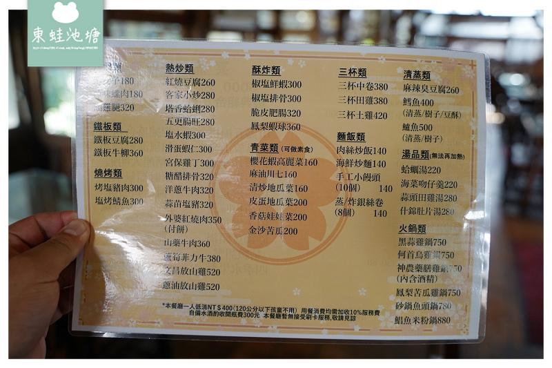 【台北行義路溫泉區餐廳推薦】用餐消費滿400元免費泡湯 美味桌菜料理 川湯溫泉養生餐廳