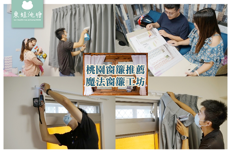 【桃園窗簾推薦】免費丈量服務 全遮光布簾 魔法窗簾工坊