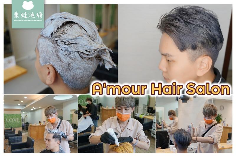 【台北男生染髮推薦】時尚漂髮金屬光澤 日系染膏不傷頭皮 A'mour Hair Salon 文山店