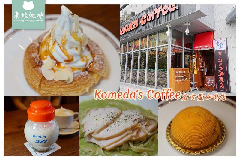 【台北大直美食推薦】創始於1968年 台灣限定餐點 Komeda's Coffee 客美多咖啡大直店