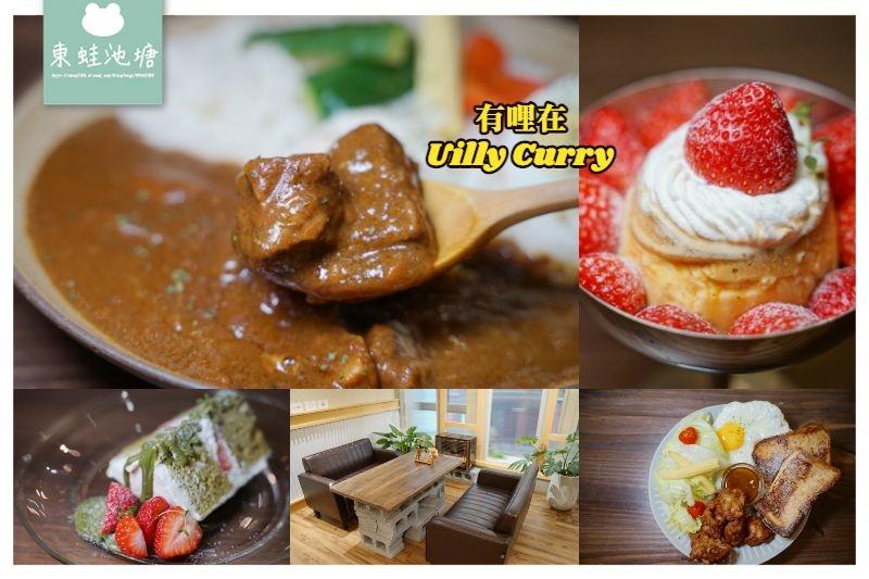 【新竹咖哩飯推薦】北門街文青風美食餐廳 美味手作甜點 有哩在 Uilly Curry