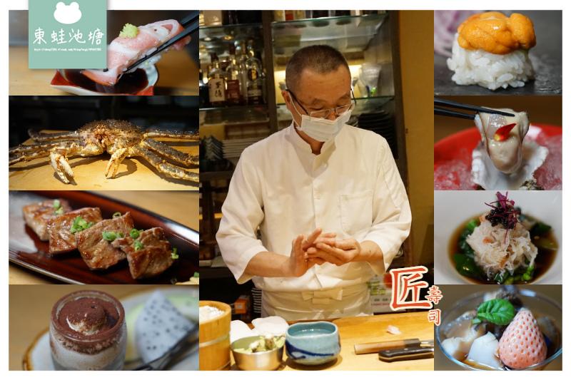 【台北板前無菜單日式料理推薦】職人匠師阿治師 當季當令海鮮食材 匠壽司