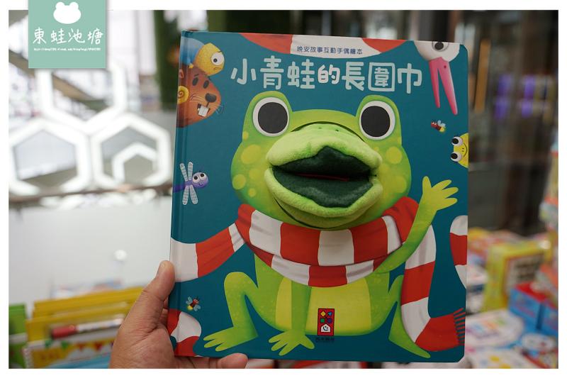 【桃園童書特賣會推薦】正版授權童書/玩具 全面69折起 小豬爸爸童書特賣會