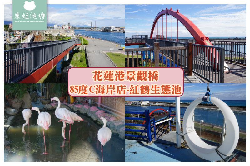 【花蓮特色景點推薦】全台最美85度C海岸店 花蓮港景觀橋旁 邊喝咖啡邊看紅鶴生態池