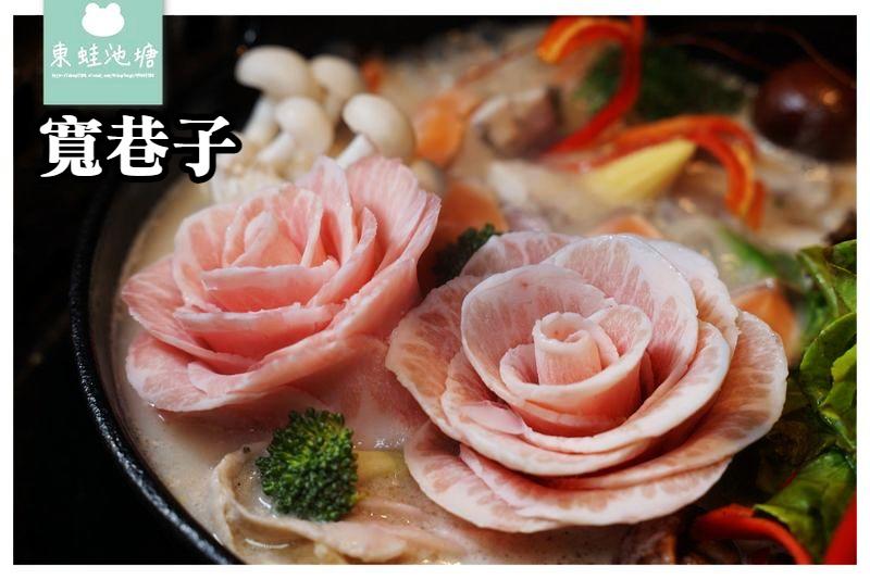 【台北市政府美食推薦】美味升級2.0 日本農村圍爐料理 寬巷子鍋品美食微風信義店