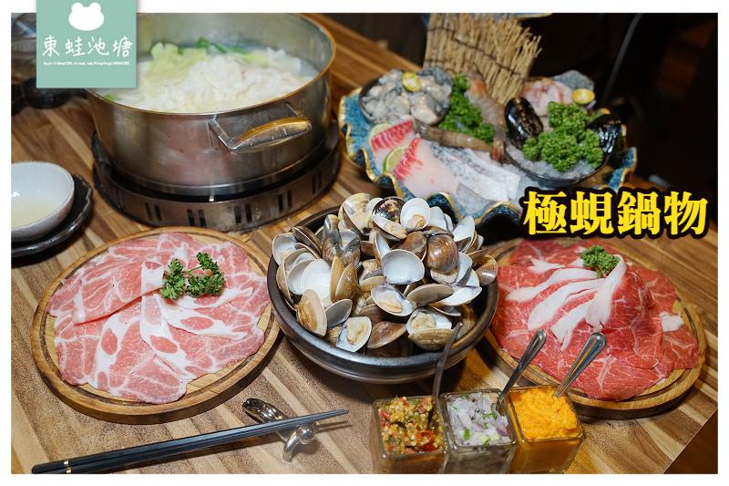 【台北松山區火鍋推薦】大量蛤蠣極鮮湯底 雙人商務豪華海陸套餐 極蜆鍋物