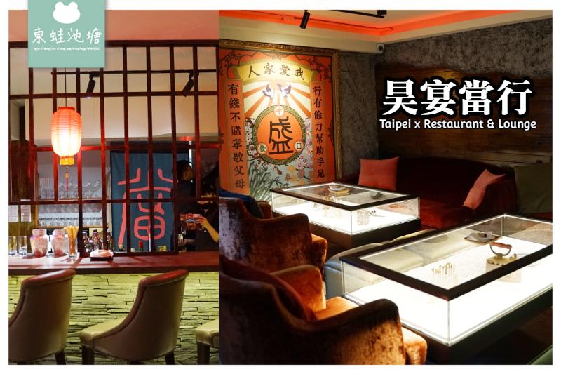【台北特色餐酒館推薦】清末民初當舖主題 異國料理/包廂服務 昊宴當行 Taipei x Restaurant & Lounge